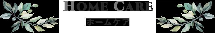 Home Care-ホームケア-