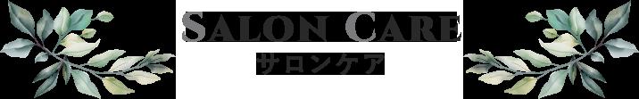 Salon Care-サロンケア-